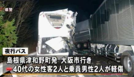 安芸高田 中国自動車道 事故
