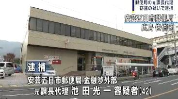 安芸五日市郵便局