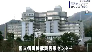 国立病院機構呉医療センター