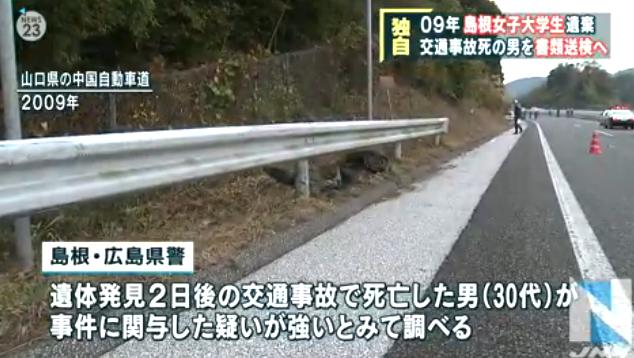 島根女子大生殺害犯人 山口県で死亡事故