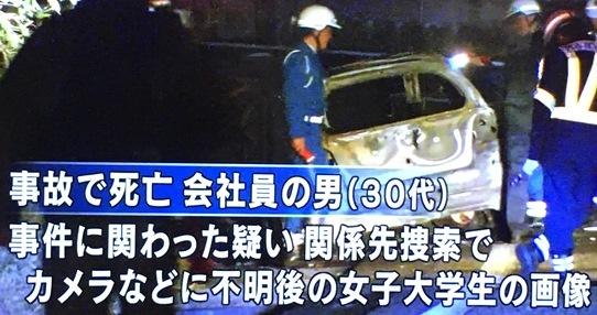平岡都 殺害犯人 中国自動車道 事故
