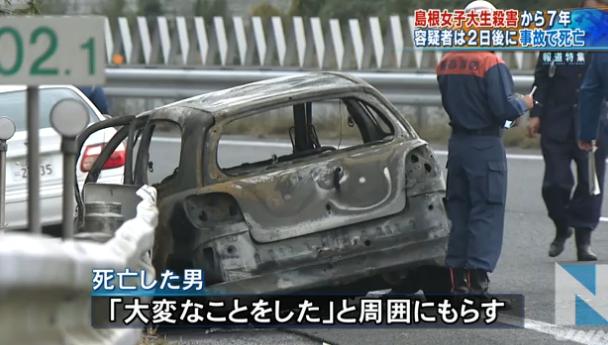 山口県 中国道事故