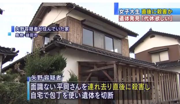 益田市 矢野富栄容疑者 自宅