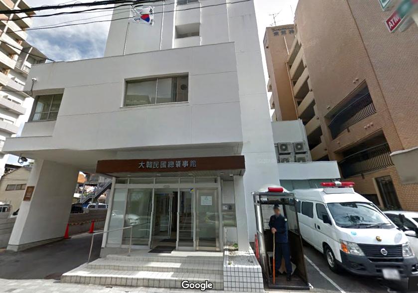 駐広島韓国総領事館 Google