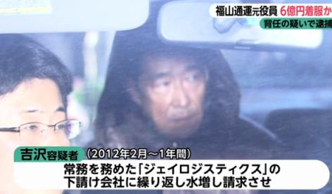 福山通運元役員逮捕