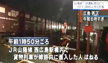 JR西広島駅 人身事故
