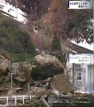 北広島町細見 土砂崩れ