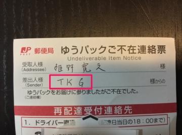 TKG2.jpg