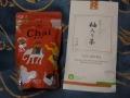 chai170101.jpg