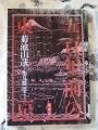 kikuchi_edo1992.jpg