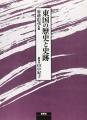 kikuchi_togoku2000.jpg