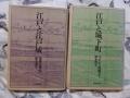 suzuki_edo1975.jpg