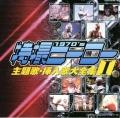 tokusatu012004.jpg