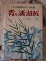 yamazaki_kasumi1972.jpg