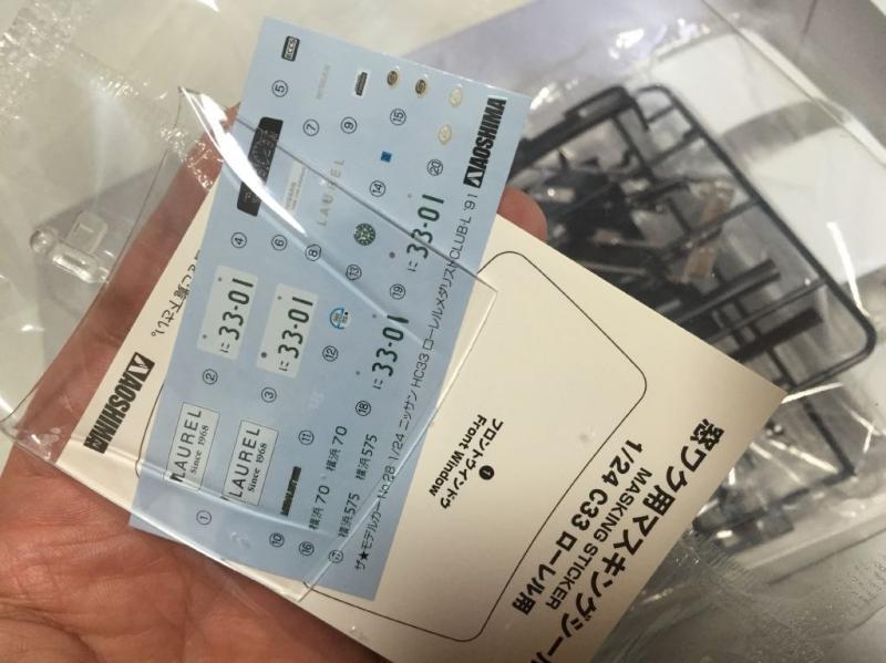 アオシマ モデルカー C33 ローレル