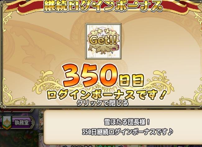 350日目