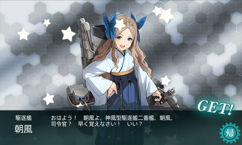 kancolle_20161129-160957709.png