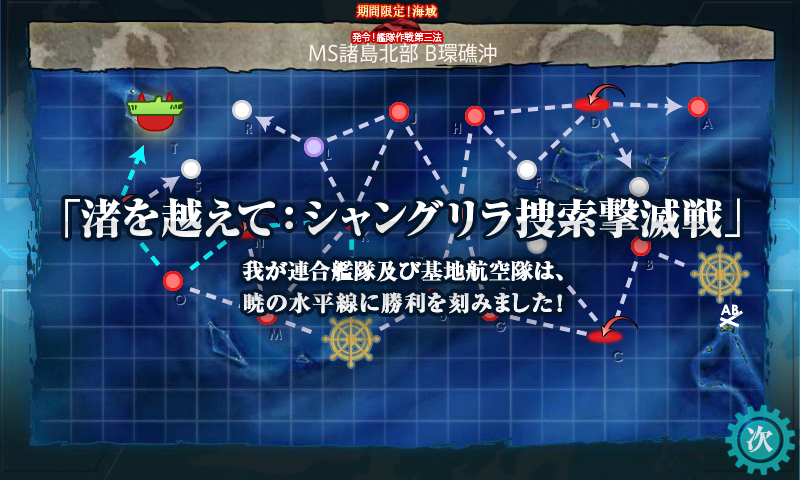 kancolle_20161130-181803160.png