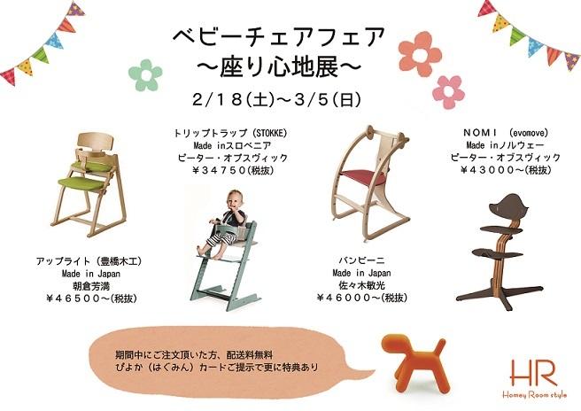 hr_baby_yokoガーランド付パピーオレンジ blog