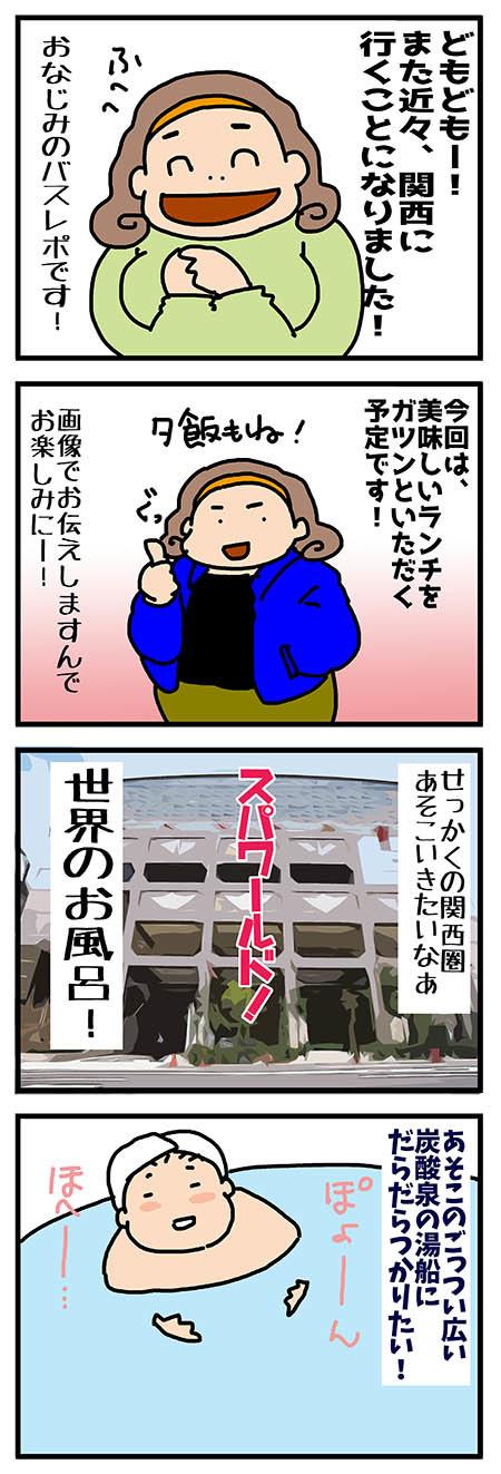 大阪に行くヨ