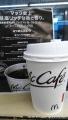 新しいマックコーヒーです