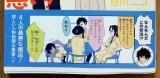 watamote_10kan_obi.jpg