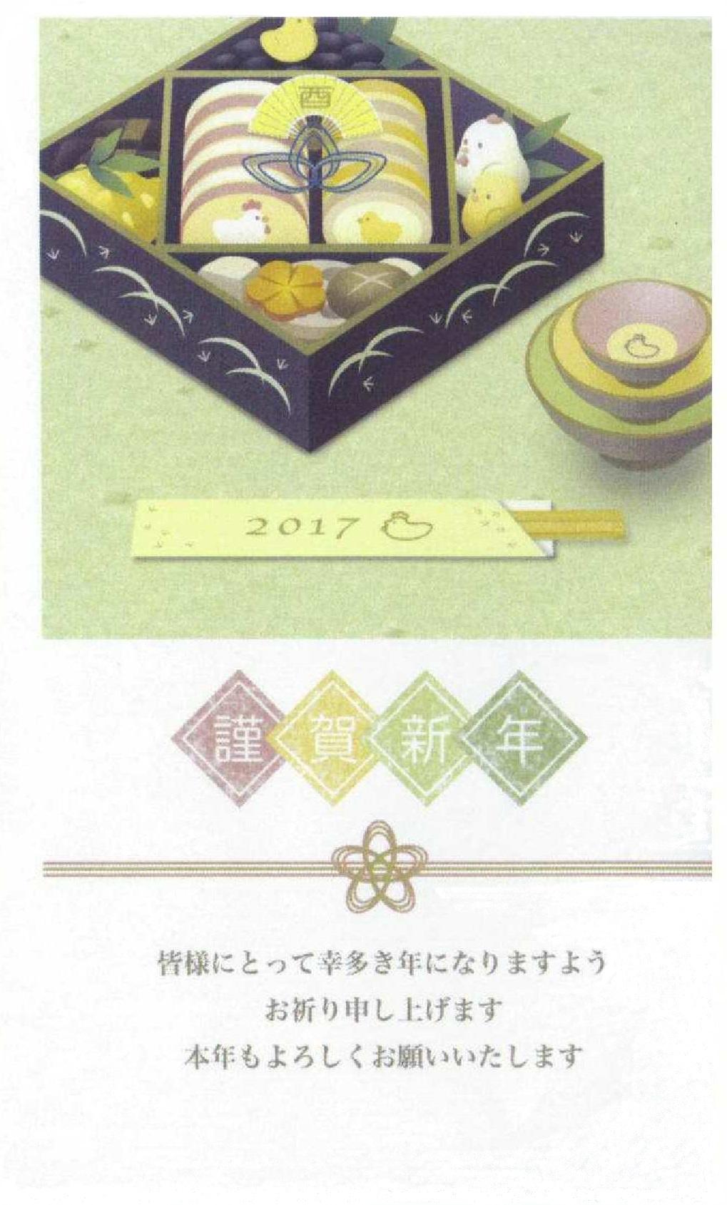 2017年 年賀用 星の薪