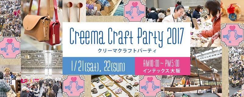 creemaクラフトパーティ2017