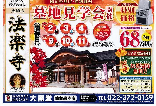 2016-11-29大黒堂