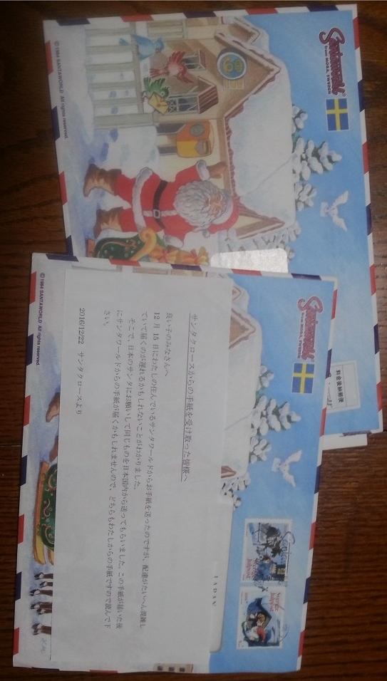サンタクロースからの手紙2通