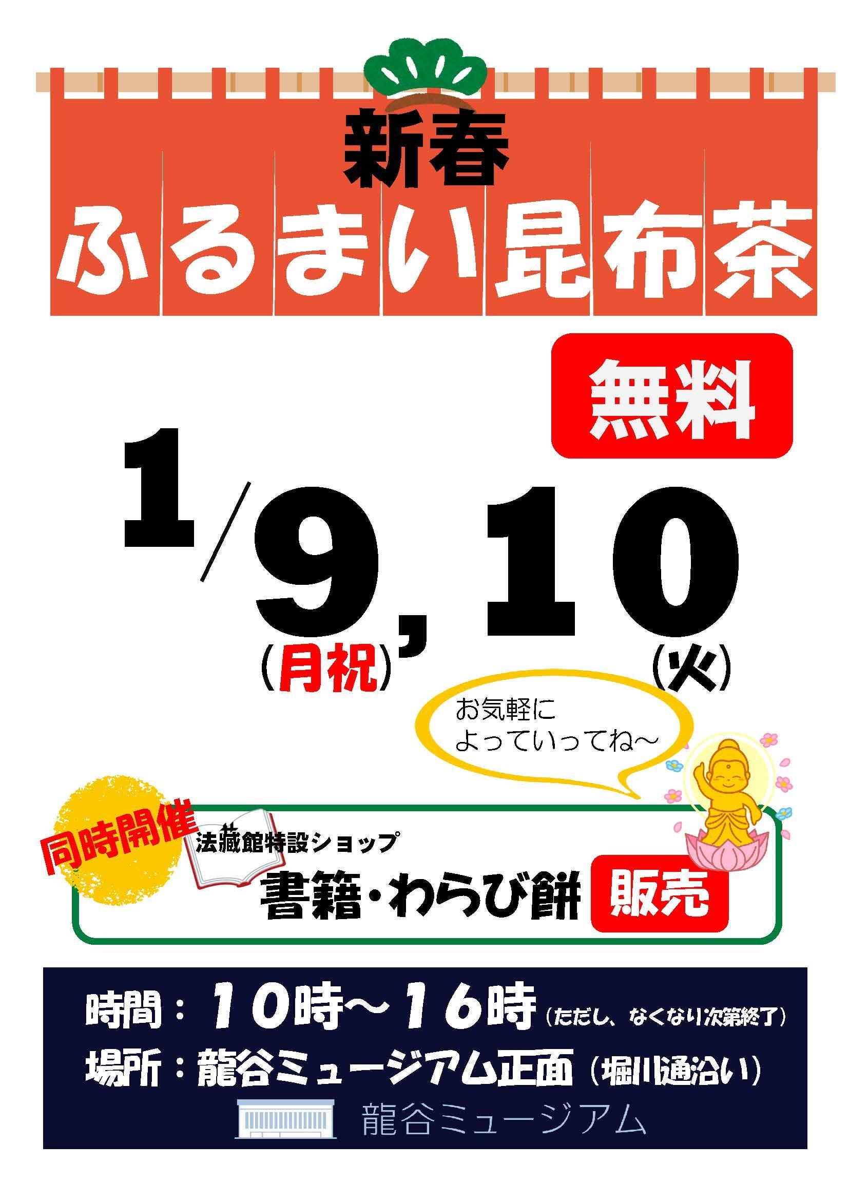 龍谷ミュージアムポスター