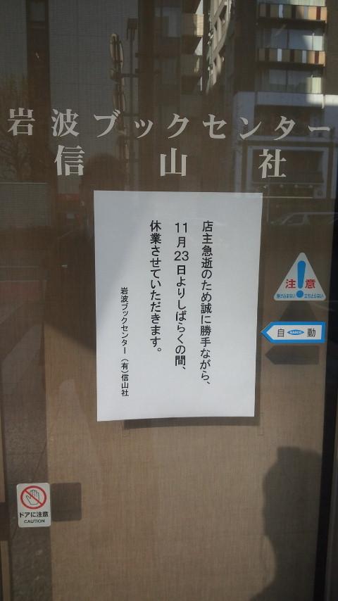 信山社入口張り紙