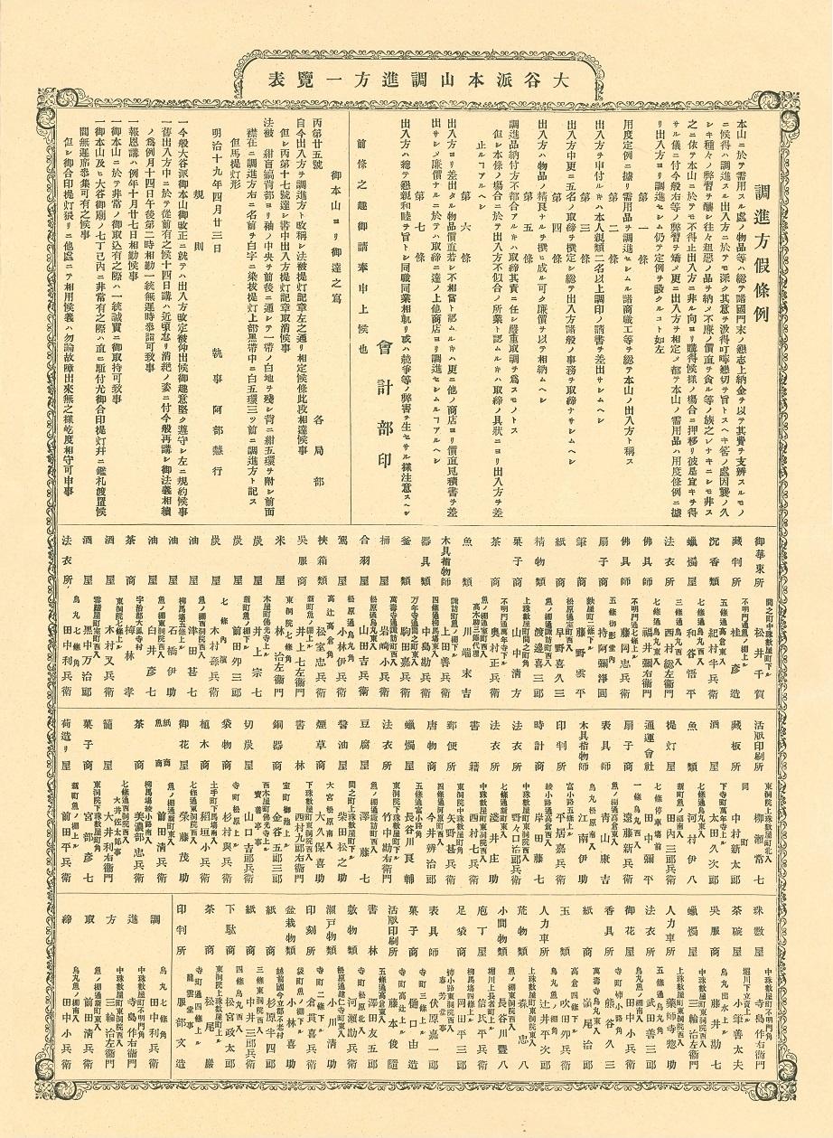 大谷派本zん調進方一覧表