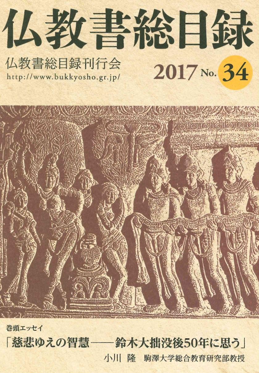 仏教書総目録2017年度版表紙画像