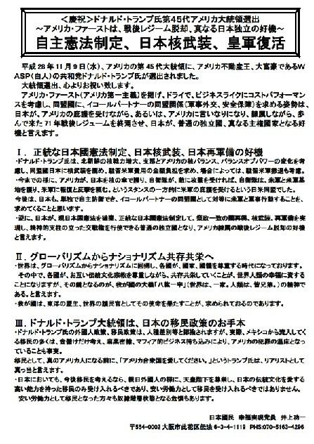 """サラリーマン出勤前街宣用チラシ完成 """"<慶祝>ドナルド・トランプ氏第45代アメリカ大統領選出~アメリカ・ファーストは、戦後レジーム脱却、真なる日本独立の好機~自主憲法制定、日本核武装、皇軍復活"""""""