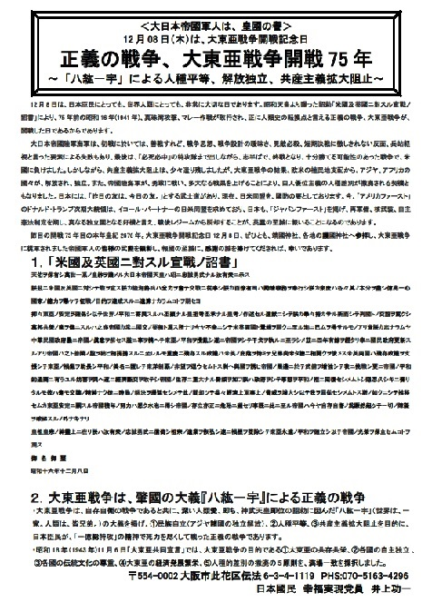 <大日本帝國軍人は、皇國の譽>12月08日(木)は、大東亜戦争開戦記念日 正義の戦争、大東亜戦争開戦75年 ~「八紘一宇」による人種平等、解放独立、共産主義拡大阻止~
