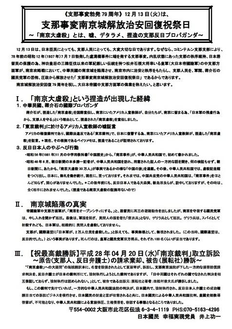 《支那事変勃発79周年》12月13日(火)は、<祝>支那事変南京城解放治安回復祝祭日~「南京大虐殺」とは、嘘、デタラメ、捏造の支那反日プロパガンダ~2