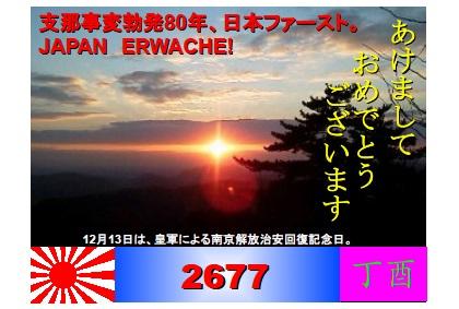 年賀2677-1