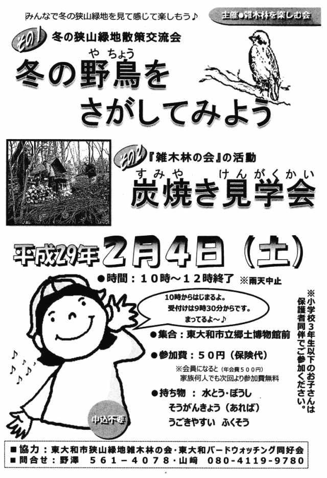 20170124 雑木林を楽しむ会