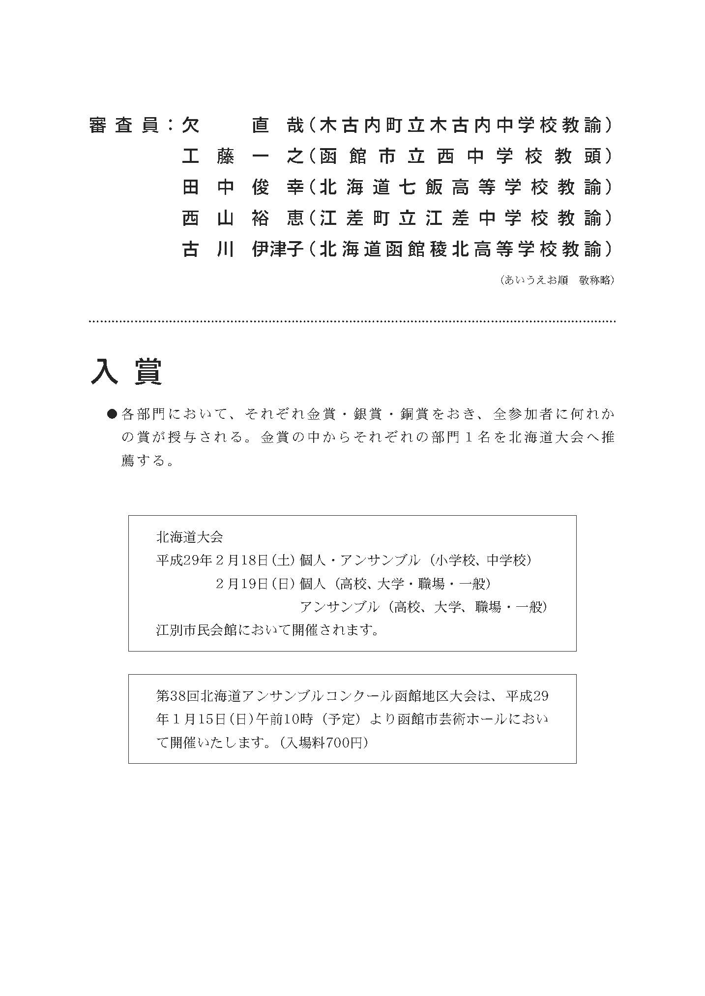函館地区個人コンクール仮プログラム_ページ_4