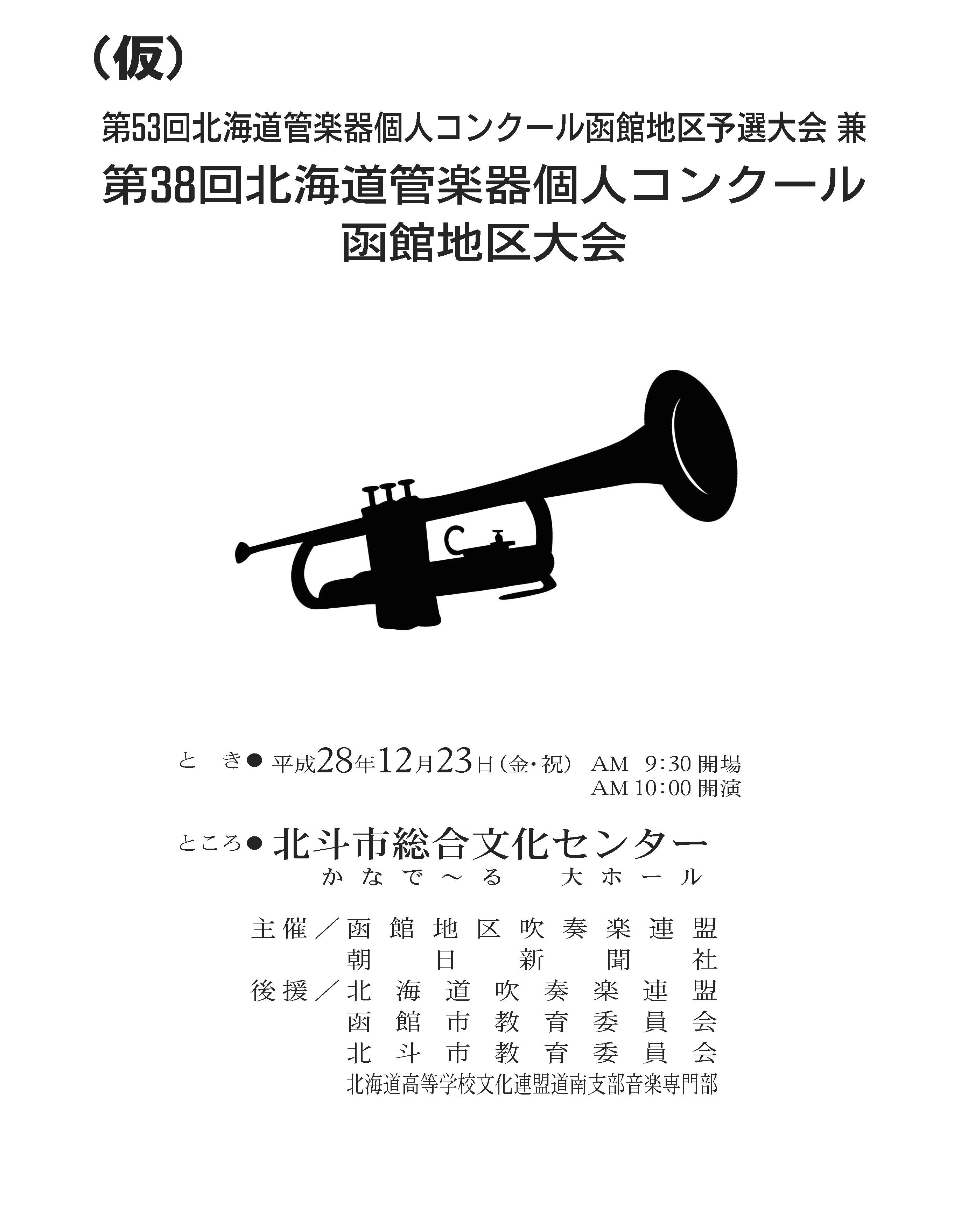 函館地区個人コンクール仮プログラム_ページ_1