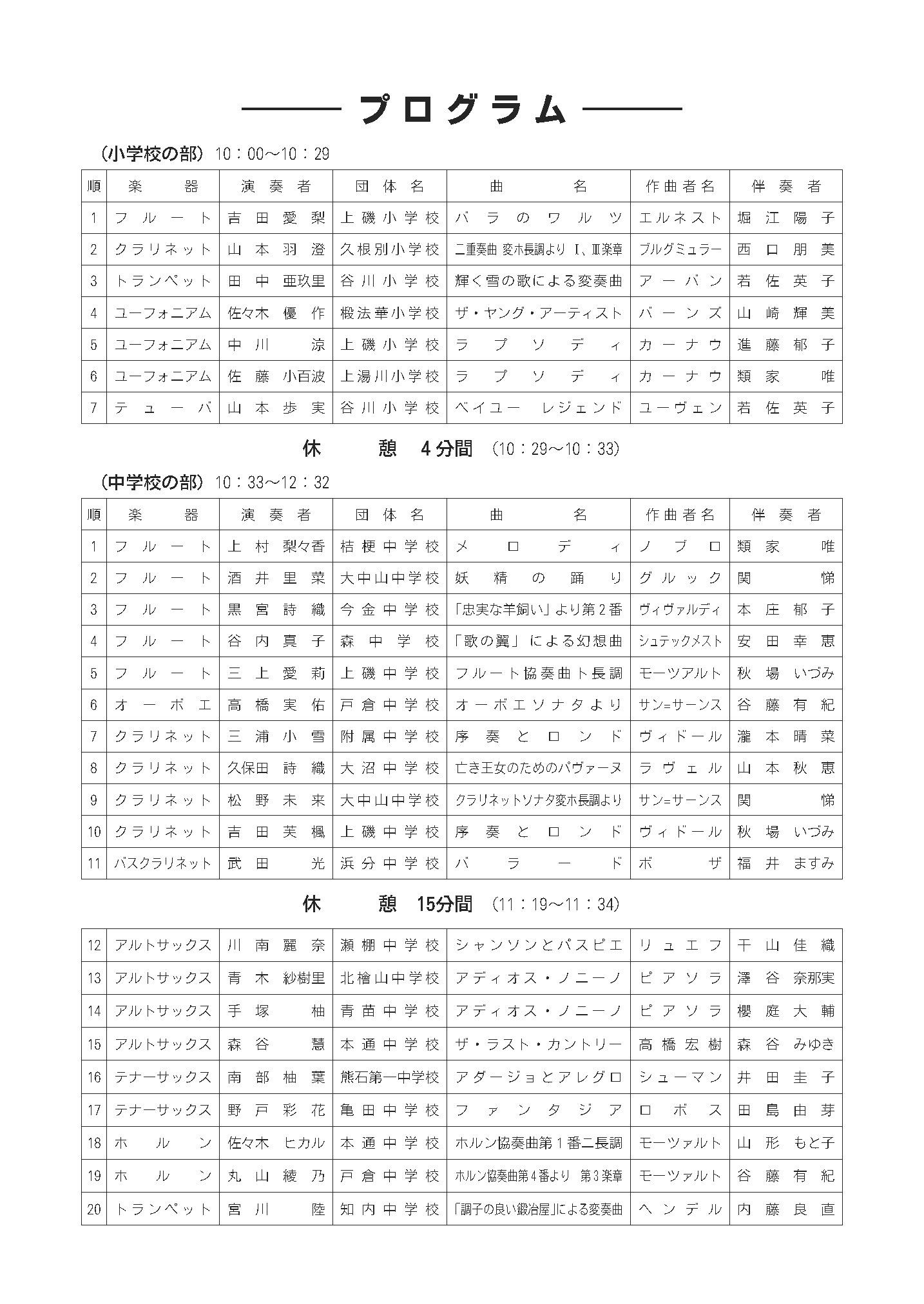函館地区個人コンクール仮プログラム_ページ_2