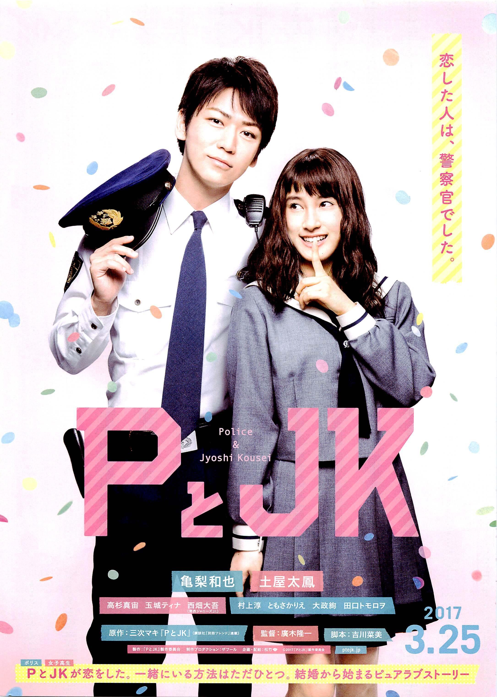 映画「PとJK」1