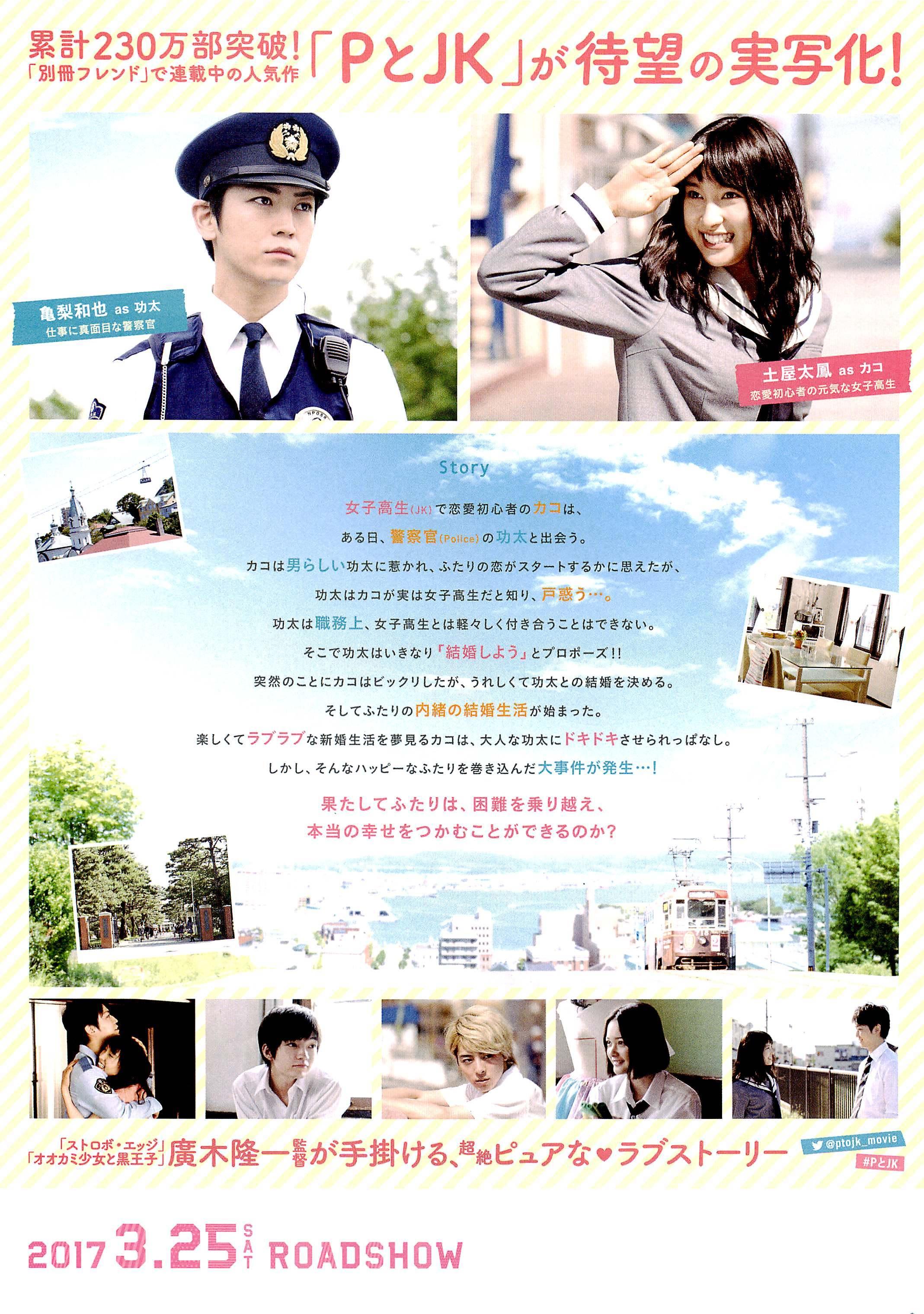 映画「PとJK」2