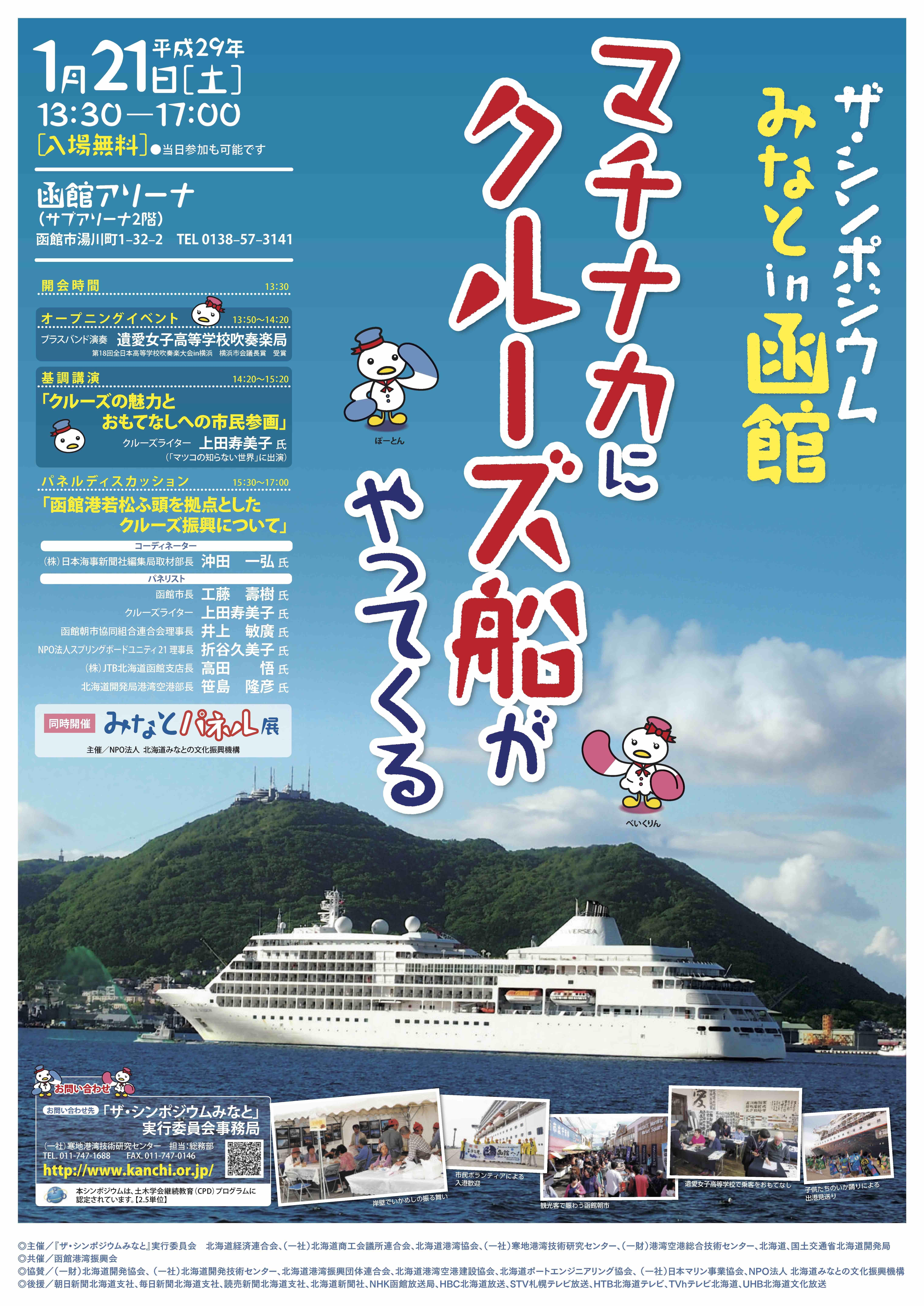 ザ・シンポジウムみなとi n函館 ポスター