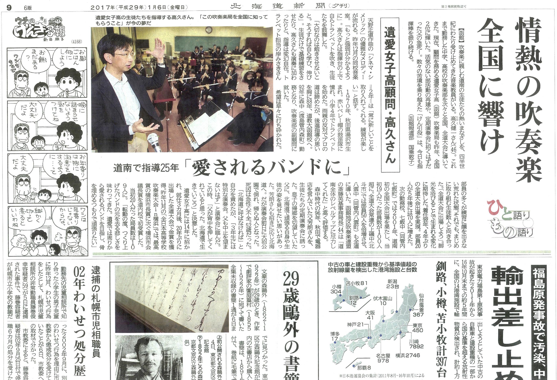 1月6日北海道新聞