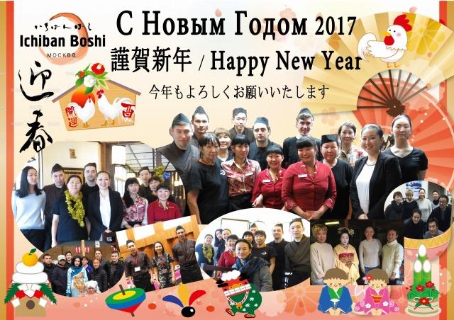 2017 A-4 新年ポスター最終