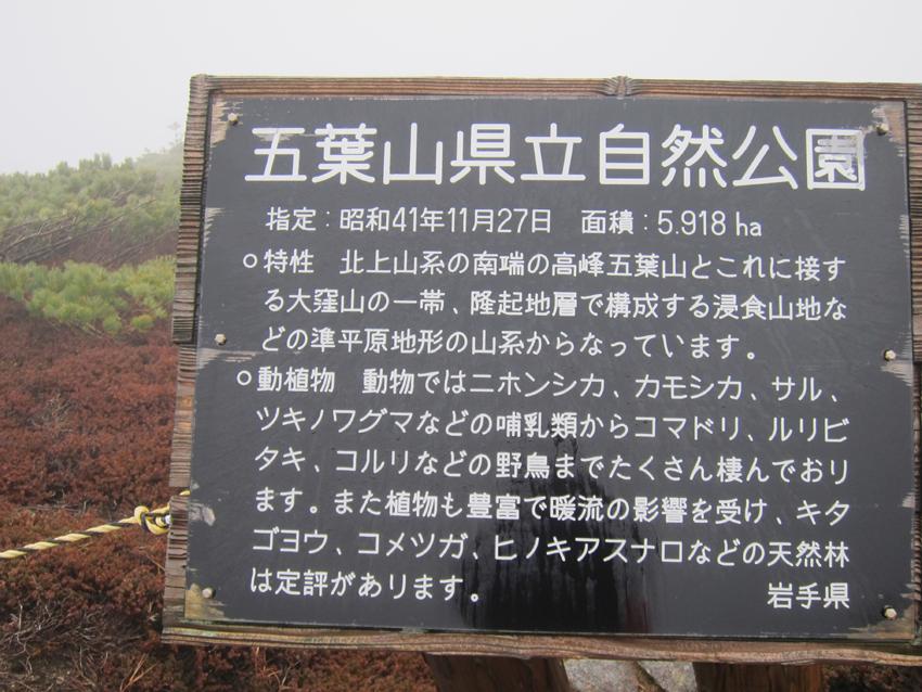 20161120山頂付近の看板