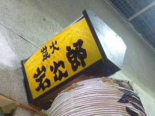 岩次郎01