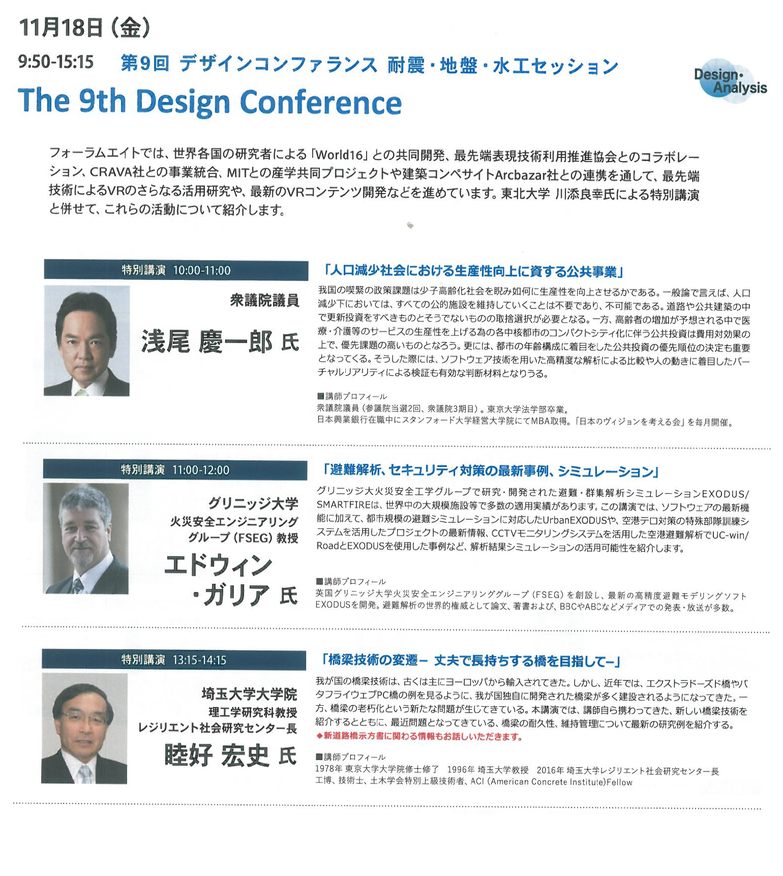 デザインフェスティバル20161118